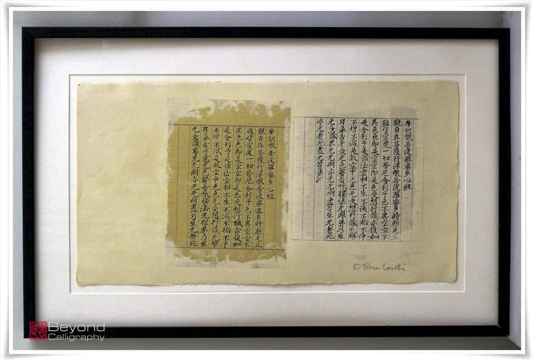 figure-1-chiune-sugihara-the-heart-sutra