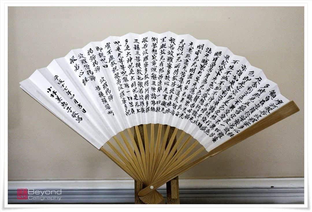 figure-3-chiune-sugihara-the-heart-sutra