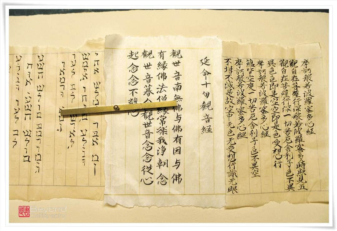 figure-7-chiune-sugihara-the-heart-sutra
