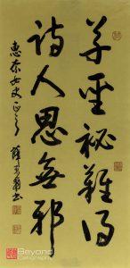 BC-1-visit_to_taiwan_master_calligrapher_syue_ping-nan_studio