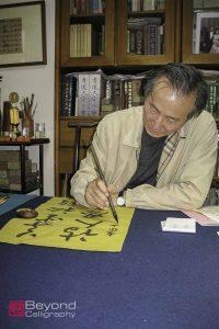BC-3-visit_to_taiwan_master_calligrapher_syue_ping-nan_studio