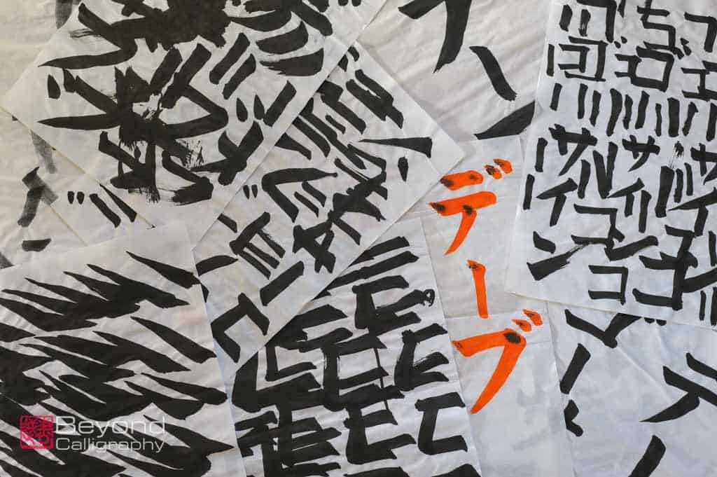 Dave's Calligraphy