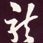 dragon-cursive-script-from-tang-dynasty-period