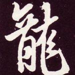 dragon-semi-cursive-script-from-tang-dynasty