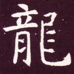 dragon-standard-script-from-tang-dynasty-period