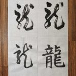 bc-2-how-to-design-the-perfect-calligraphy-tattoo