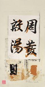 f01-four-kanji