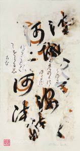 f04-kanji-in-the-cloud