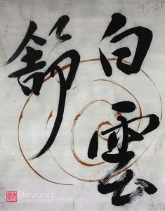 f10-practice-sheet-with-circles-by-her-calligraphy