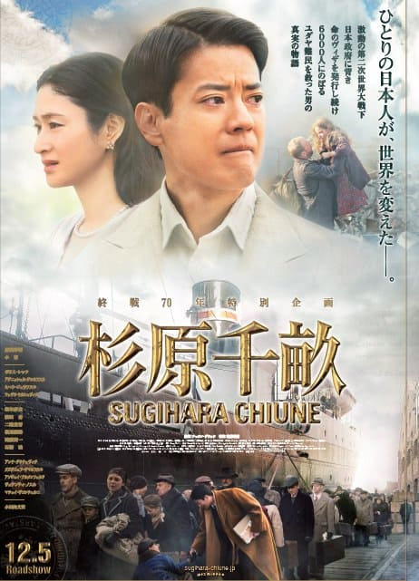 sugihara-chiune-movie