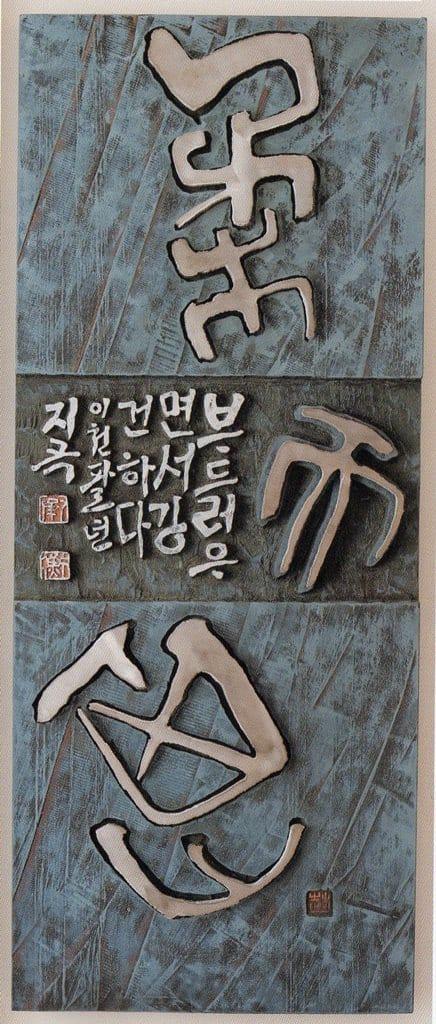 beyond-calligraphy-cho-softness-strength