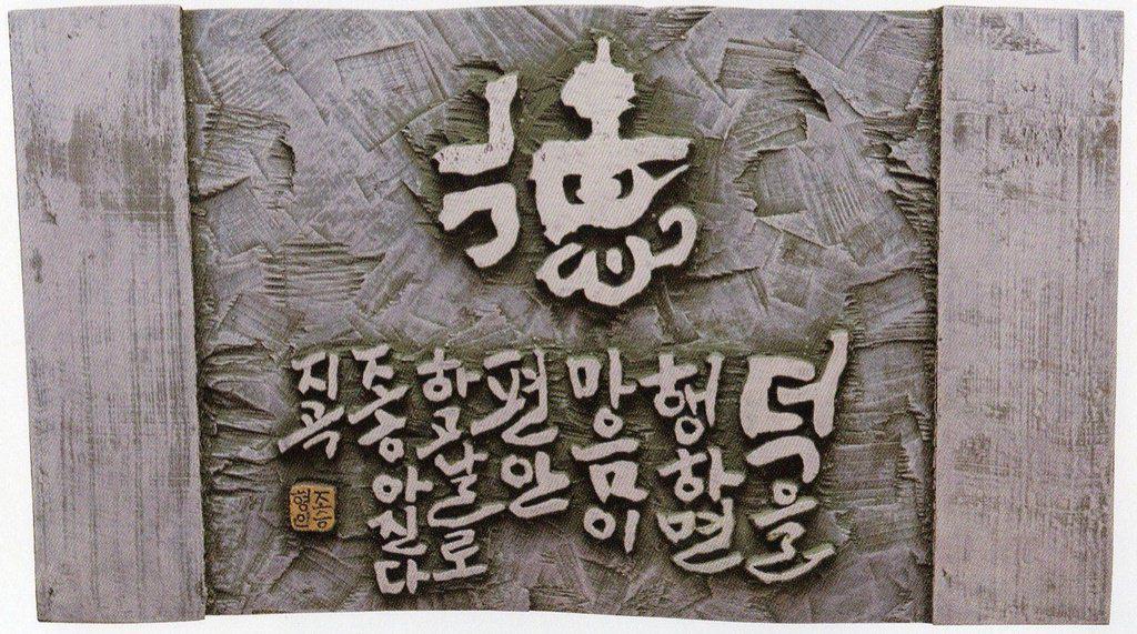 beyond-calligraphy-cho-virtue