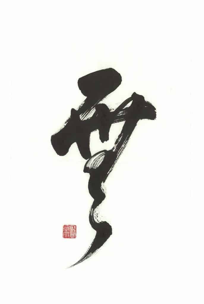 Beyondcalligraphy_shodo-an-empty-mind_Mu
